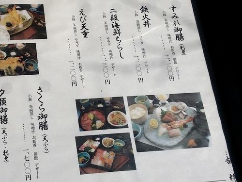 kisui-menu.jpg